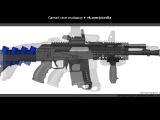 «PIMP MY GUN V» под музыку Stigmata - Цена твоей жизни . Picrolla